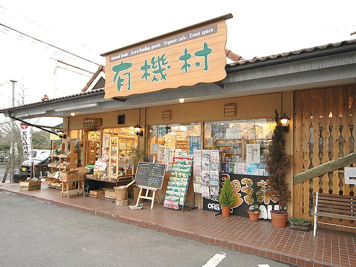 店舗移転前の有機村