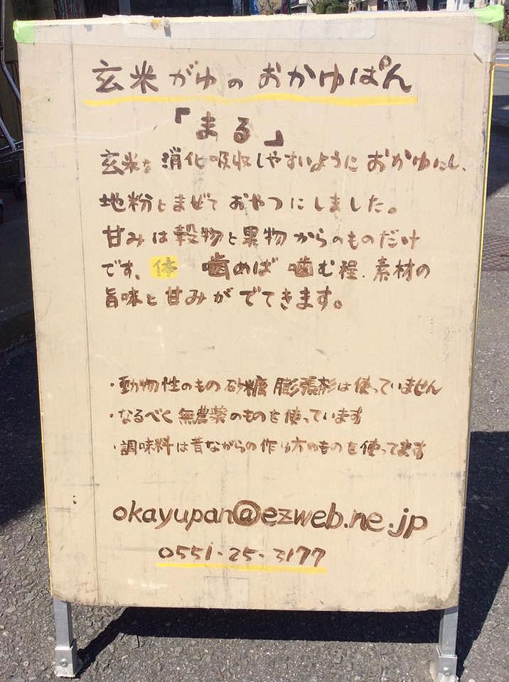 おかゆぱん「まる」さん 玄米おかゆぱん店頭販売会